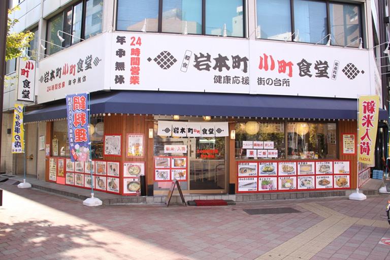 岩本町小町食堂